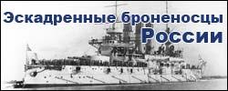 Эскадренные броненосцы России